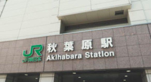 Akihabara station