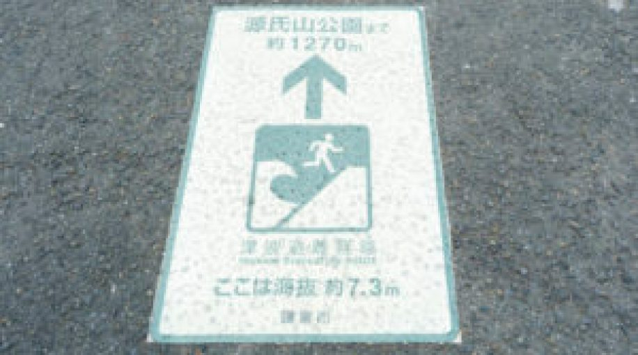 Un panneau indiquant un risque de tsunami à Kamakura