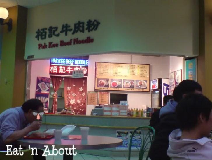 Pak Kee Beef Noodle