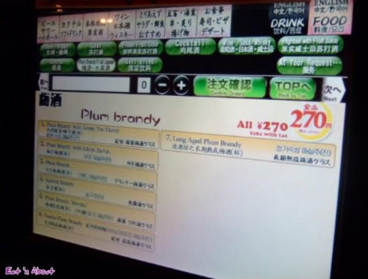 Tsuki no Shizuku, Shin-Osaka: touch screen menu