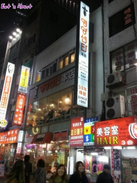 YeongYang Center in Myeongdong, Seoul Korea