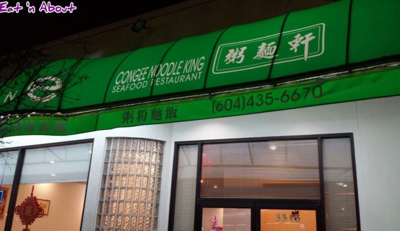 Congee Noodle King Seafood Restaurant