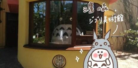 。東京 三鷹。吉卜力美術館:遇見童年回憶的宮崎駿+購票方式+交通方式介紹