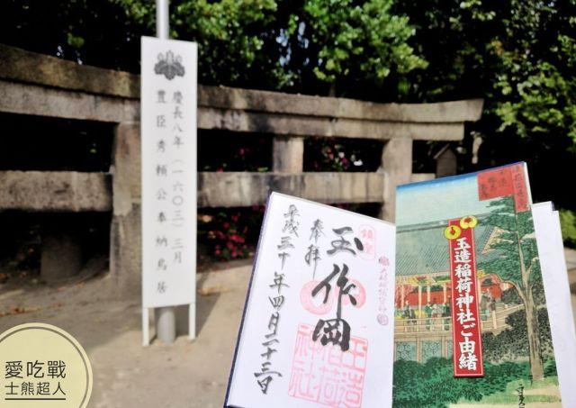 。大阪 神社。玉造稻荷神社:大坂城前哨站,提升戀愛運的戀愛神社。