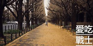 。東京 信濃町。明治神宮外苑+信濃町天橋:尋找銀杏&朝聖你的名字動畫場景。