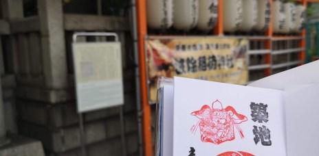 。東京 築地 。波除稻荷神社:保佑著築地市場的獅子,築地著名的獅子祭。