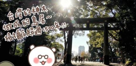 。東京 原宿。明治神宮:東京 No.1的人氣景點,交通&御守+參訪重點、行程推薦全攻略。