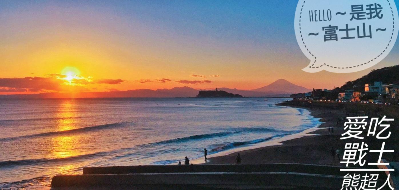 。神奈川 鐮倉。鐮倉海濱公園(稲村ヶ崎公園):鐮倉NO.1的夕陽,關東富士見百景之一