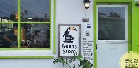 。沖繩 浦添。CERRADO COFFEE Beans Store:大嘴鳥來烘焙咖啡豆囉,沖繩第一的咖啡。