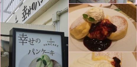 。沖繩 瀨長島。幸福鬆餅:品嘗幸福滋味,人氣聲量No.1的甜點舒芙蕾~!!(預約全攻略)
