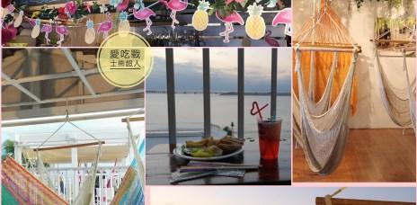 。沖繩 瀨長島。Hammock Cafe LA Isla 吊床餐廳:在地中海氛圍裡看著夕陽放空(食尚玩家推薦!!)。