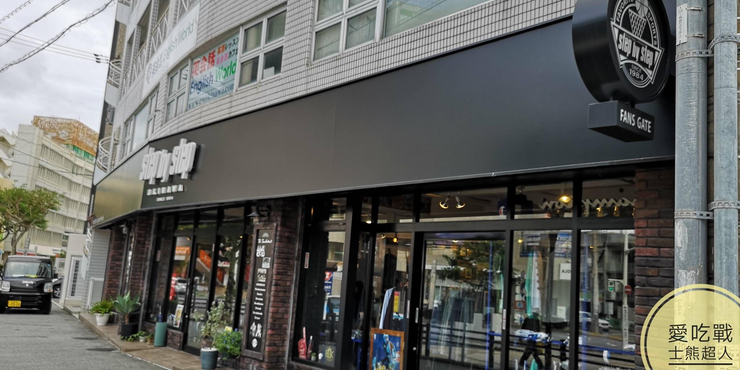 。沖繩 那霸。step by step:來到那霸最推薦的球鞋店之一,喜愛球鞋及籃球的朋友大推阿!