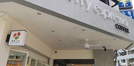 。台中 西區。櫻桃計畫精誠店-櫻桃計畫二店(已停業):厲害的咖啡+好吃的甜點,這就對了~