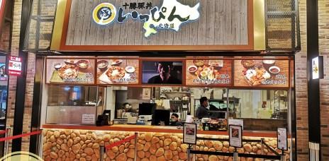 。台中 三井outlet。十勝豚丼いっぴん炭燒豬肉:來自北海道的美味,用吹風機烤法烤出來的豚丼,超棒!!