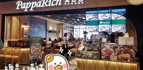 。台中 三井outlet。PappaRich金爸爸:來自馬來西亞的全球知名餐廳,讓人上癮的好味道。