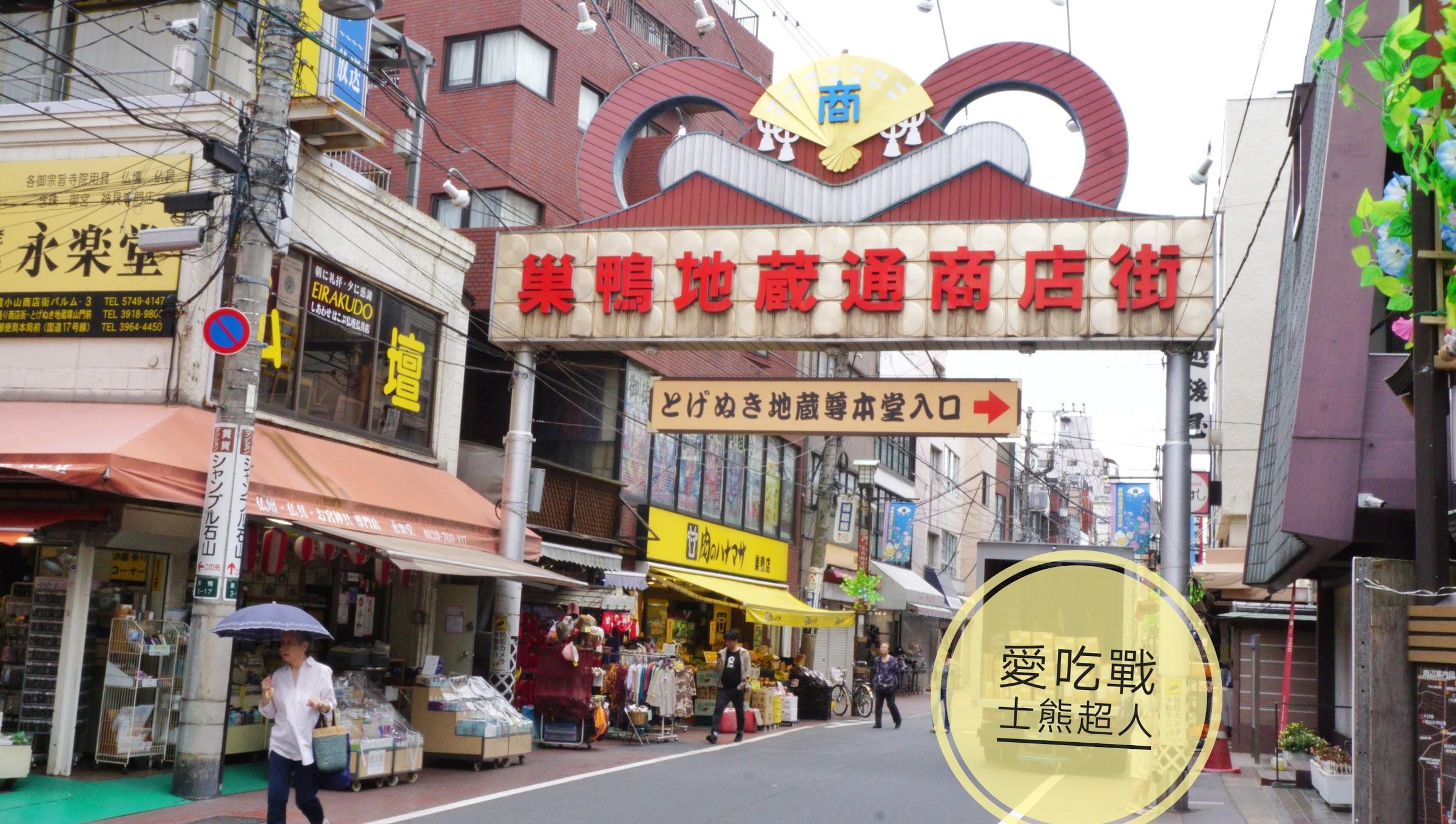 。東京 攻略-都電荒川線。下町散策:從向原站到庚申塚、巢鴨地藏商店街的魅力-景點美食全攻略+私藏美食