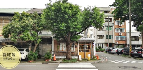 。台中 南屯。老宅咖啡廳-古研號(gu-yen house)紅茶牛奶專賣店,霜淇淋卻意外地成為主角。