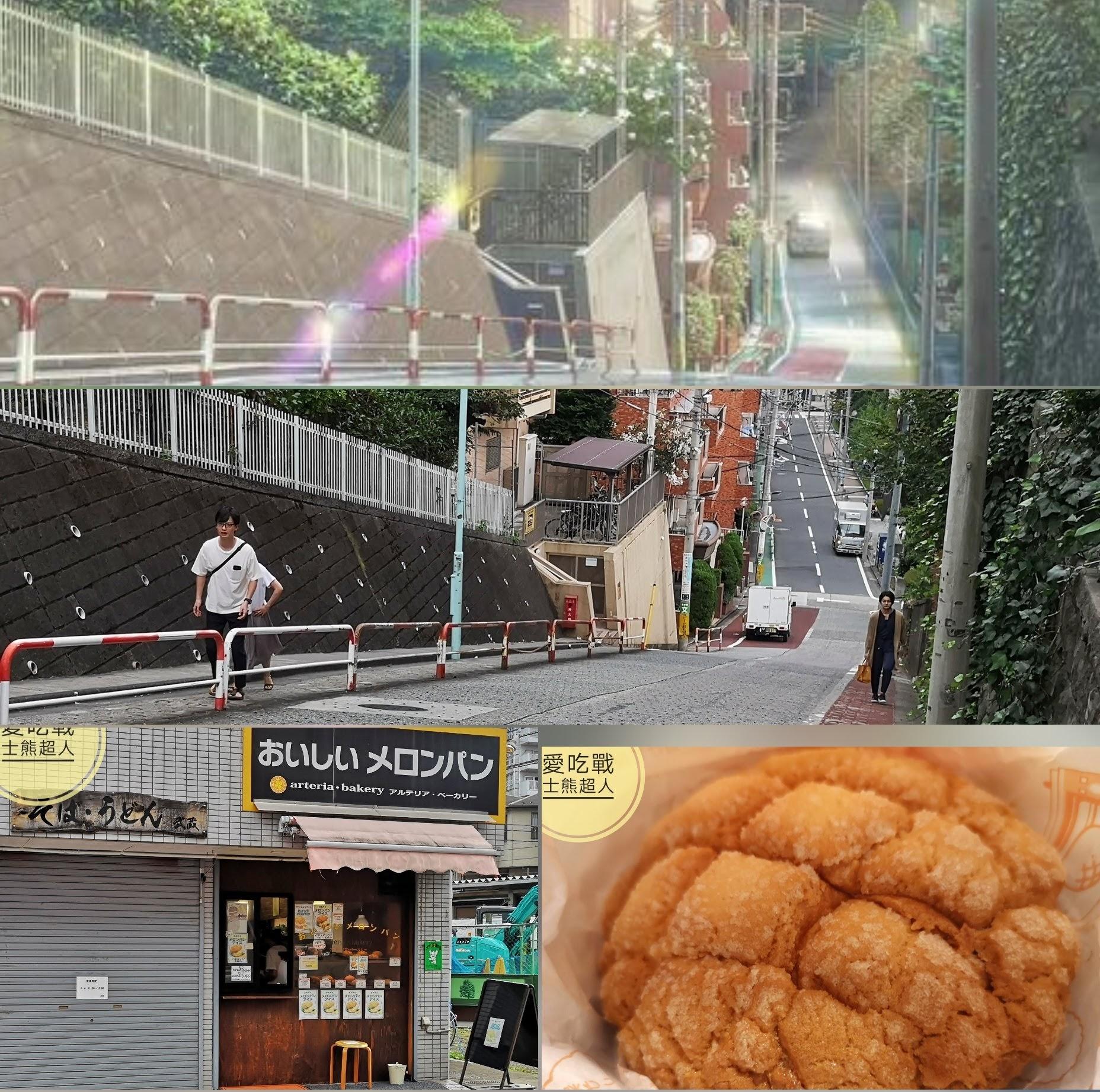 。東京 都電荒川線。吃著超美味的Arteria菠蘿麵包,來去天氣之子的場景(のぞき坂)踩點囉^^