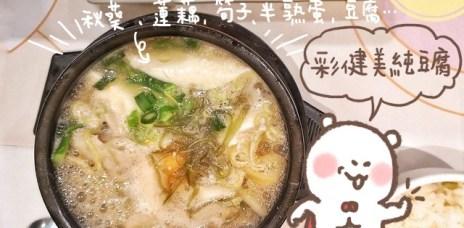 。台中 三井outlet。東京純豆腐:來自東京,號稱OL最愛的豆腐鍋,三種湯頭+各式鍋料+每日現做的豆腐,好吃的小鍋。