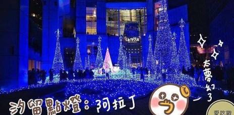 """。東京 汐留。2019汐留Caretta:耶誕點燈,迪士尼主題""""阿拉丁"""",聖誕點燈的夢幻場景!"""