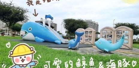。台中 梧棲。頂魚寮公園:台中梧棲的親子景點,好拍好玩還有3D彩繪+鯨魚溜滑梯,小小孩放電的好去處。