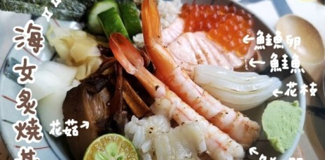 。台中 公益路。KAMA釜かま日式丼飯專門店:日式丼飯+木鳥居+巨型燈籠,好像來到日本的大美味餐廳。
