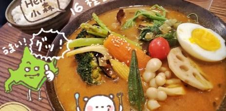 。台中 南屯。Hello 小森:來自北海道的湯咖哩就是要配雞腿啊!!十六種野菜也相當美味,牛肉丸則是祕密武器。