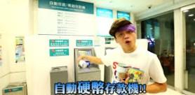 。熊超人外送去。Ubereat外送必讀:六大銀行ATM零錢存款機,位置總整理(國泰世華、中國信託、台新、渣打、上海商銀、永豐銀)