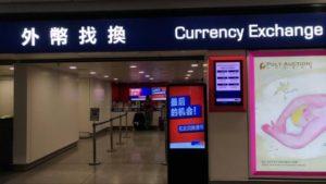 香港両替所