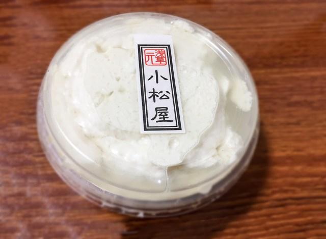 Japanese tofu(c)EatTalkTravel Japan