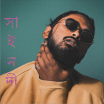 """SHY Nodi explores the destructive patterns in a relationship in his new single """"No Vibe"""""""