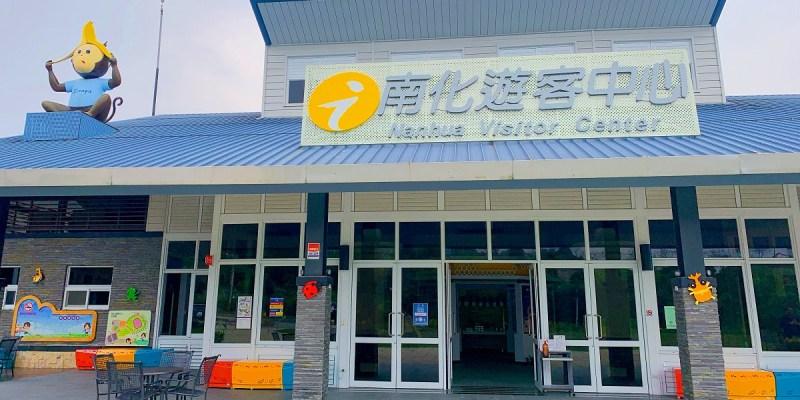 西拉雅南化遊客中心 它不很遠就在台南烏山那個台灣獼猴的那個山腳下
