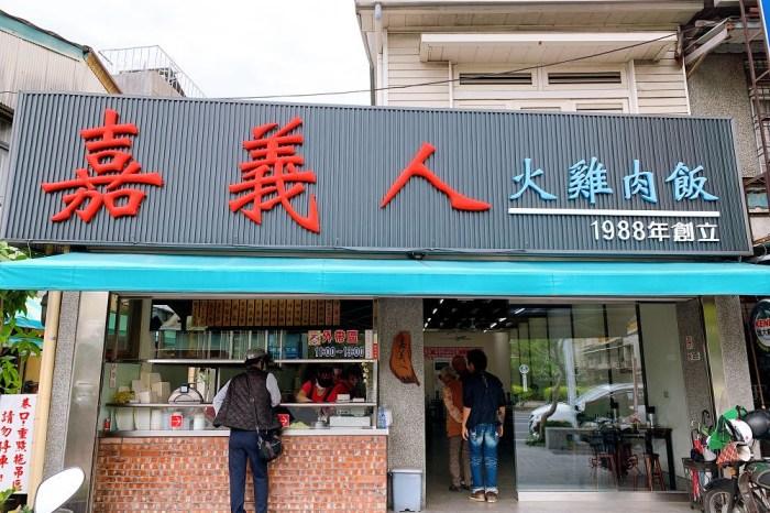 嘉義人火雞肉飯|在地人稱為「無名火雞肉飯」,感恩許多在地人的照顧,並取〝嘉義人常吃的店〞
