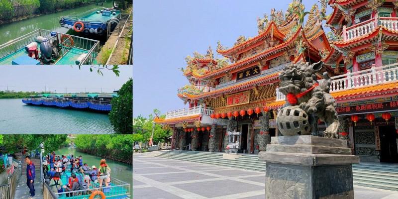 四草綠色隧道台江之旅|安南區四草的信仰中心大眾廟「鎮海元帥」