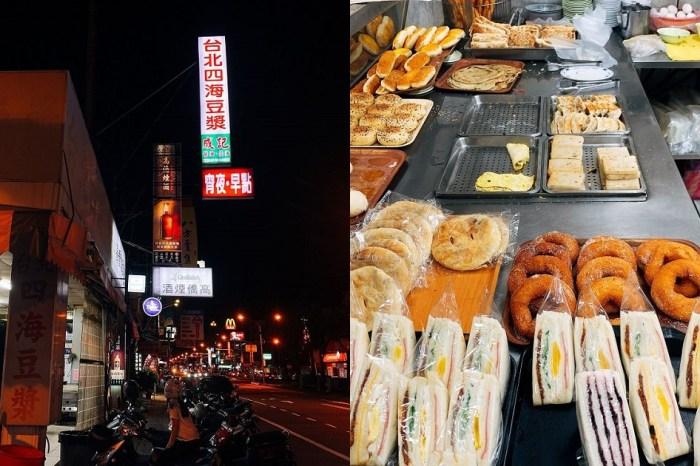 台北四海豆漿(海佃店)|每天的晚上到隔天的上午,這裡是您吃消夜及早點的好地方。
