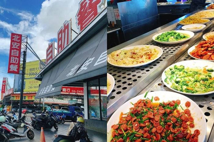 北安自助餐 是一家菜色很多樣的自助餐,用餐空間也很寬敞,有免費的冷飲和熱湯供應,價位也算合理,是一個可以再次光顧的店家。
