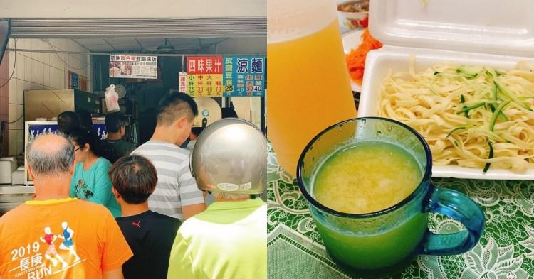 涼麵四味果汁|四味果汁風味特殊,喝的出各種水果,同時還有一種在喝彈珠汽水的錯覺。