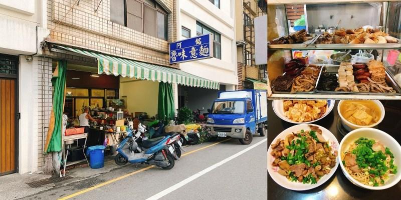 阿銘意麵 麵,魯菜味道好吃有台南古早味,很樸實的麵店,價格很親民,用餐時間容易客滿。