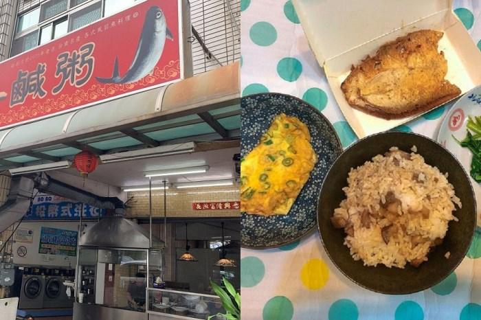 鳳子鹹粥|台南在地人愛的老牌鹹粥,平民美食!十幾年口味不變,蝦仁飯好吃!