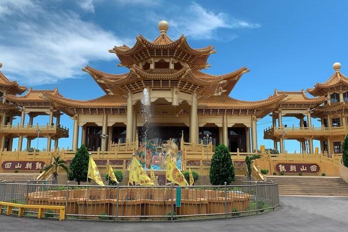 二龍山無極金鑾寶殿|整棟廟宇建築外觀承金黃色,氣勢非凡,供奉無上虛空地母。