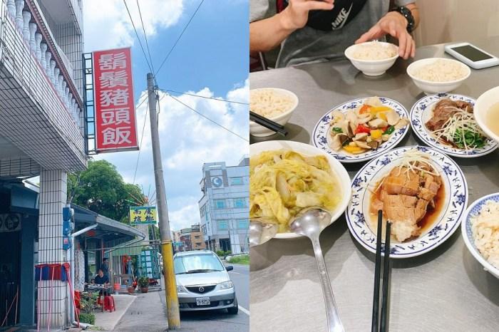鬍鬚豬頭飯|臺南鹽水地方古老特色餐館,幾十年傳承下來的老字號!平民化的價錢,遠近馳名。