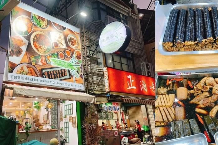 健康原素(興業店)|有各種麵類可以選擇,滷味很入味,壽司很好吃,食物精緻。餐廳乾淨,用餐環境舒適,很推薦常來用餐。