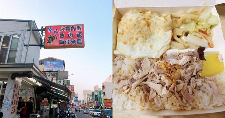 家禾火雞肉飯|便宜且美味的嘉義小吃,雞肉飯與筒仔米糕都不錯,價格很親民,上菜速度快,服務好,環境乾淨還有冷氣吹,大推!