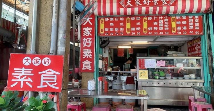 大家好素食 道地的台南素食料理,除了自助餐外,還有素炒麵、素炒飯、素炒米粉以及素什錦羹等!