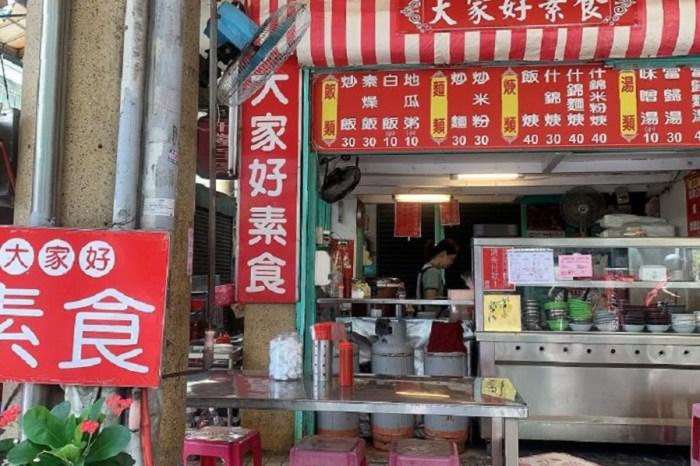 大家好素食|道地的台南素食料理,除了自助餐外,還有素炒麵、素炒飯、素炒米粉以及素什錦羹等!