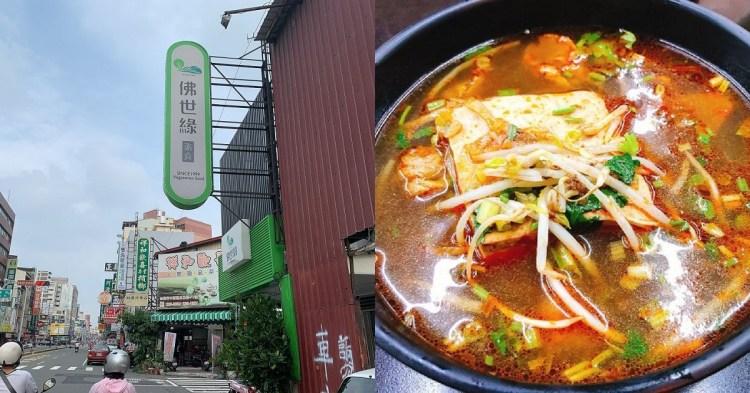 佛世緣素食(成功店)|素食者想吃各種點心的好地方,麵食滷味,小吃多樣,招牌麻辣拉麵值得品嚐。