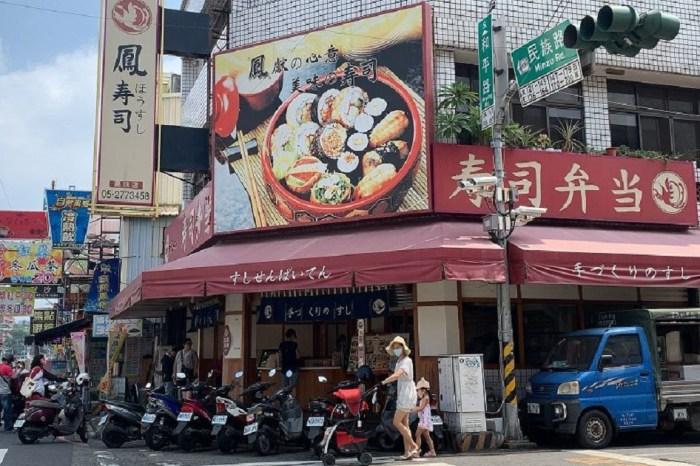 鳳壽司|嘉義美味的日式壽司便當盒,方便快速外帶的平價壽司!
