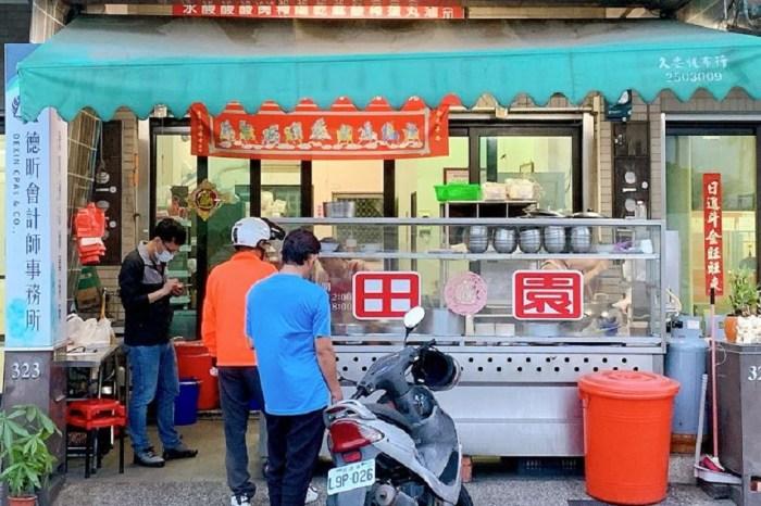 田園水餃|手工現包水餃,餡料紮實,皮Q美味,價錢公道,出菜快速,服務良好,老顧客推薦用餐的好選擇。