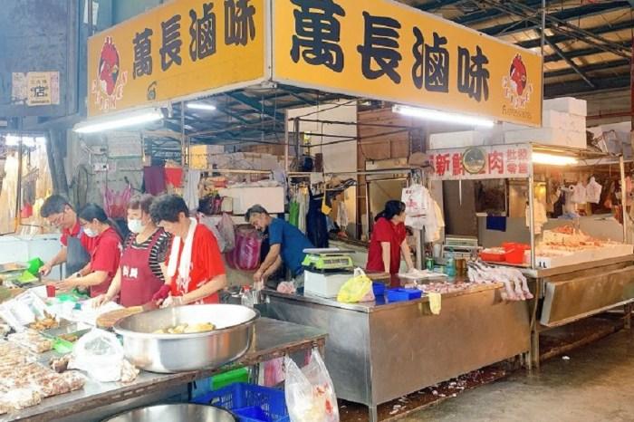 萬長滷味 全台南最大的果菜市場,必吃…安南區美食推薦,人氣大鐵盆滷味!!