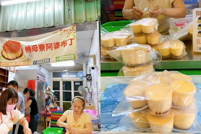 鴨母寮阿婆布丁|銅板價的甜點,喜歡古早味布丁的絕對不能錯過啊!便宜又好吃!